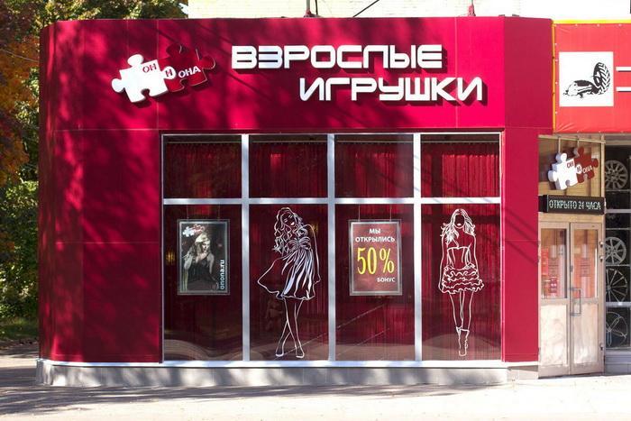 7 реальных историй от работников секс-шопов
