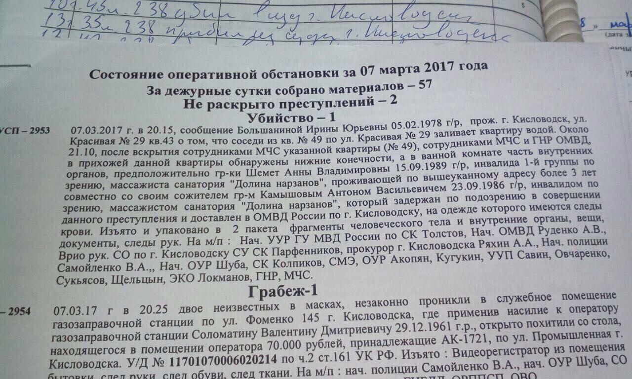 В Кисловодск - ни ногой!