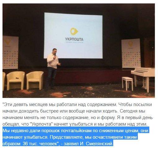 Реформа Укрпочты ускоряется под действием волшебного порошка