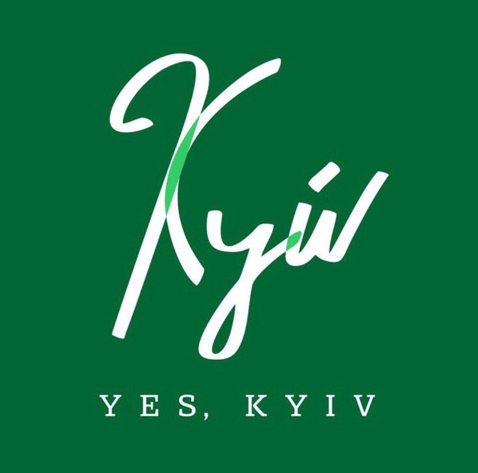 Как вам новый логотип украинской столицы?