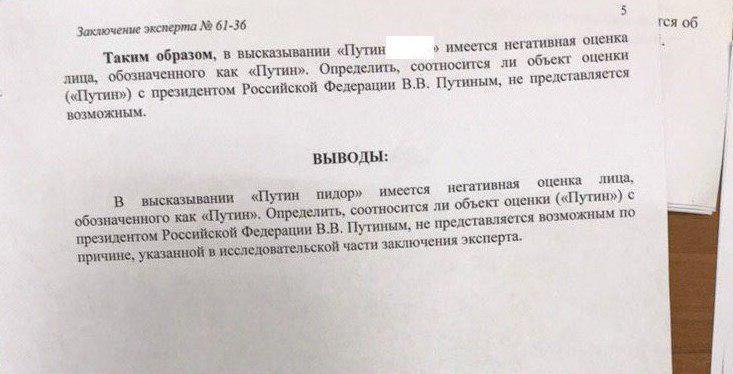 Чем приходится заниматься российским судам после принятия закона о запрете оскорбления власти