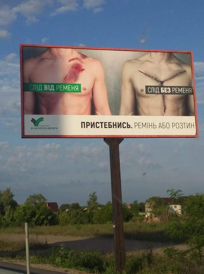 Простая и понятная реклама на дороге