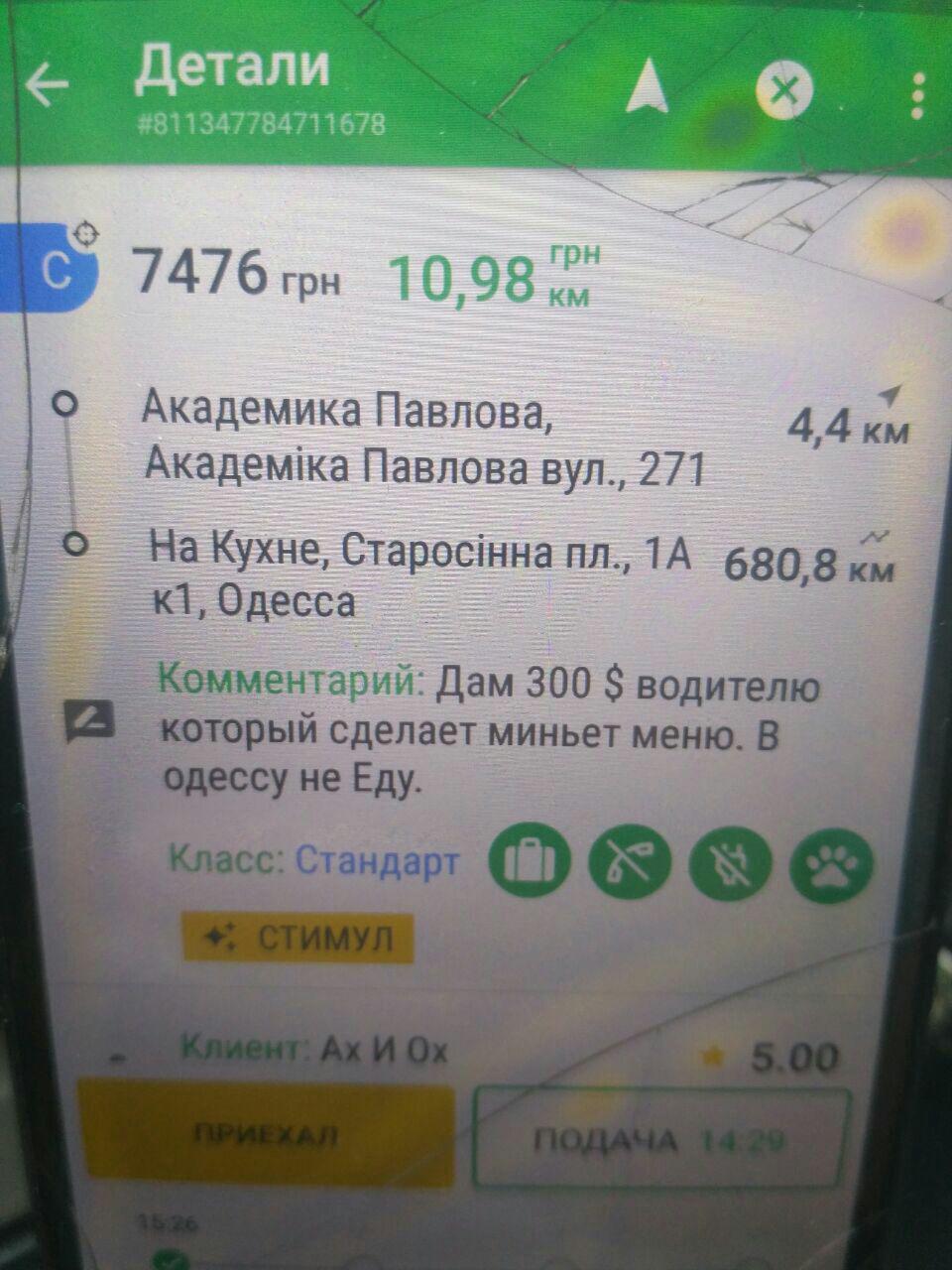 Непристойное предложение в харьковском такси