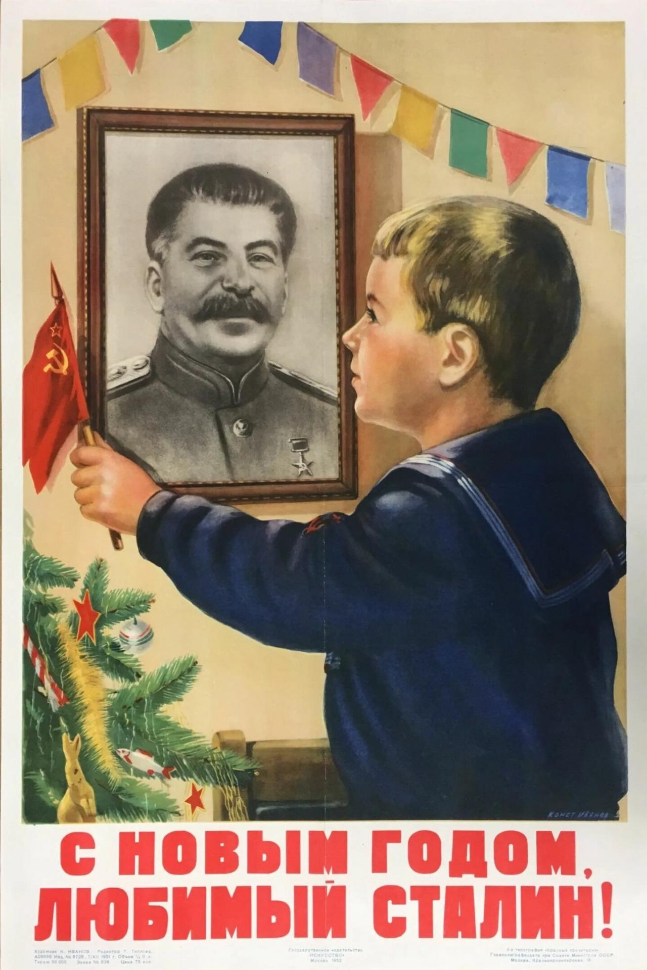 Сталин, Дед Мороз и Мировая революция