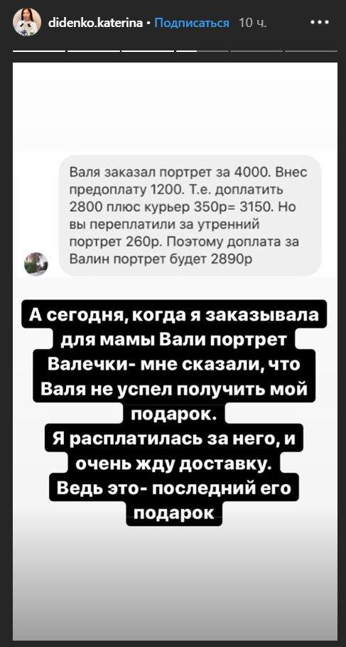 Он сделал такой подарок - умер  на час позже дня моего рождения  Екатерина Диденко открывает в своем Инстаграм портал в этический ад