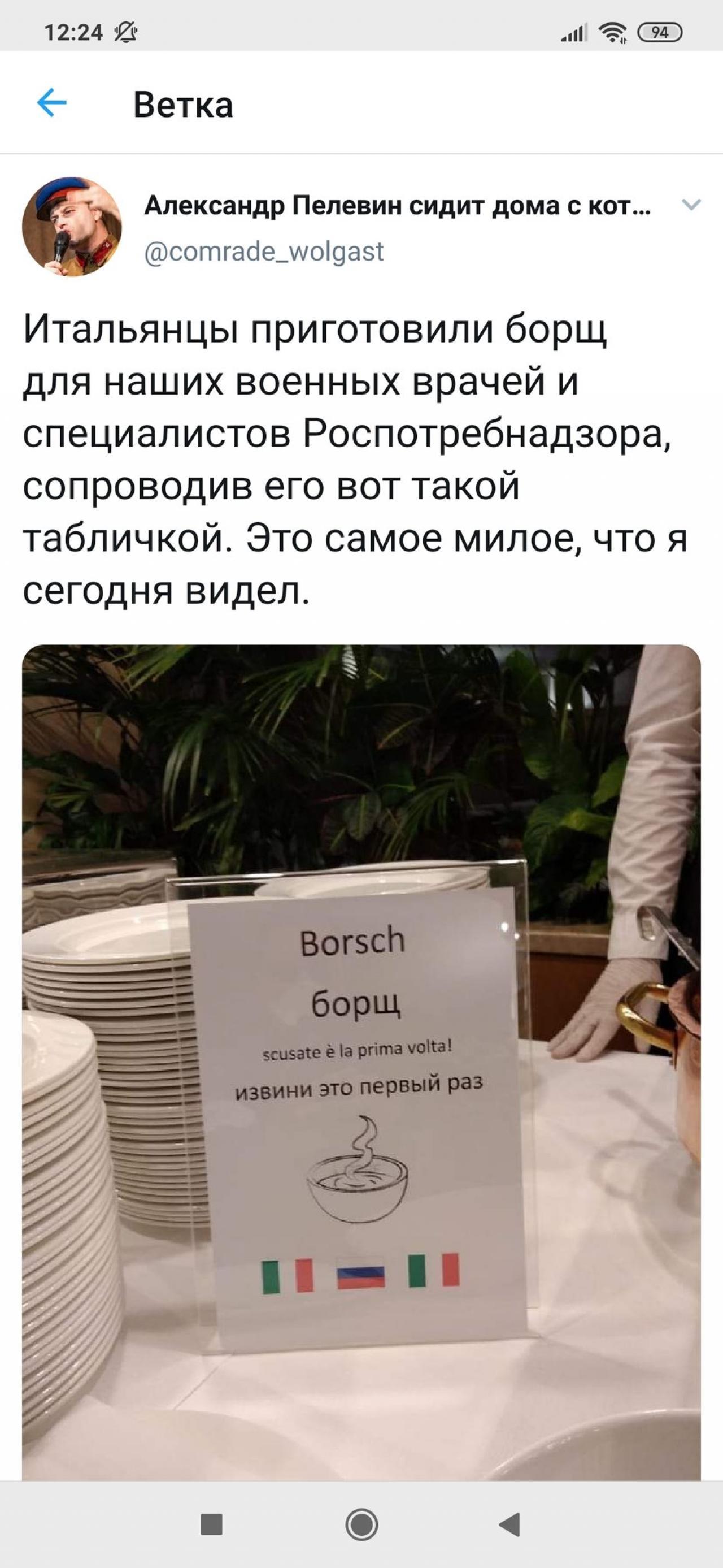 Итальянцы приготовили русский борщ, но это не понравилось украинцам