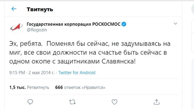 Рогозина больше нет в Twitter