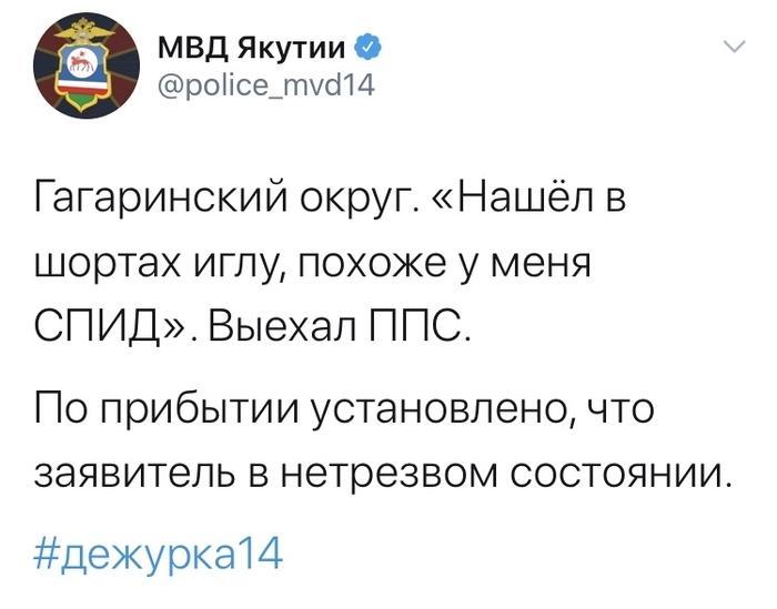 Криминальная Якутия