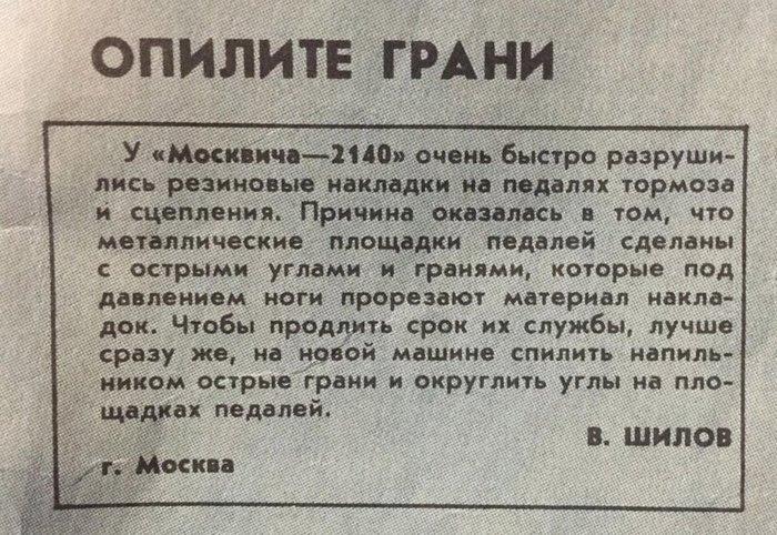 Если ты купил новый Москвич, не забудь обработать его напильником