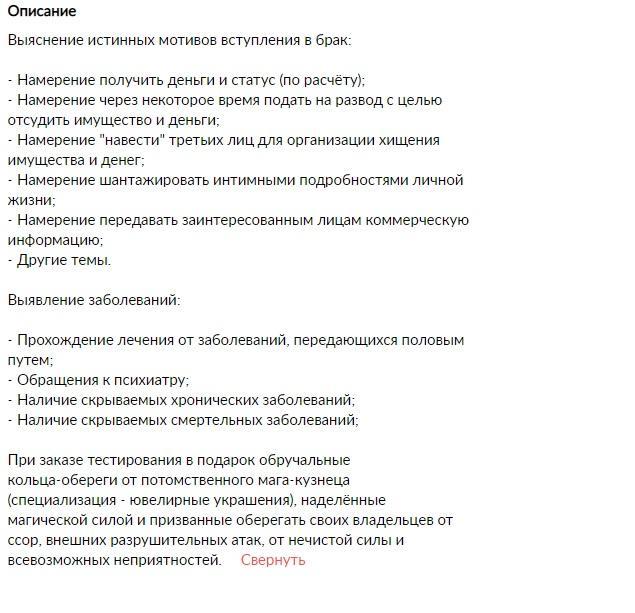 В Москве предлагают проверить будущего супруга на детекторе лжи