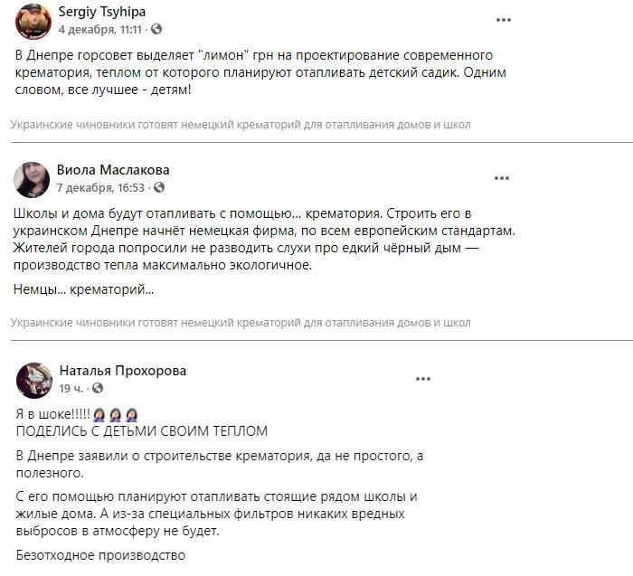 В Днепропетровске теплом крематория будут отапливать школы и дома.
