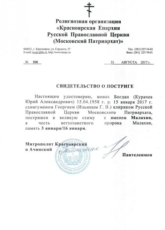 В Москве монаха-схимника судят за изгнание бесов из школьницы