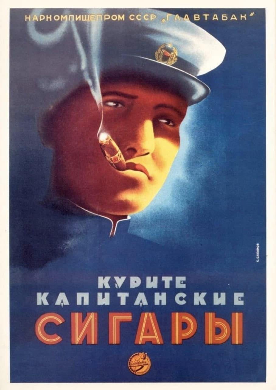 Перекур. Советская реклама табака