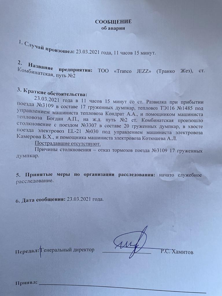 Отказ тормозов у грузового поезда под Омском