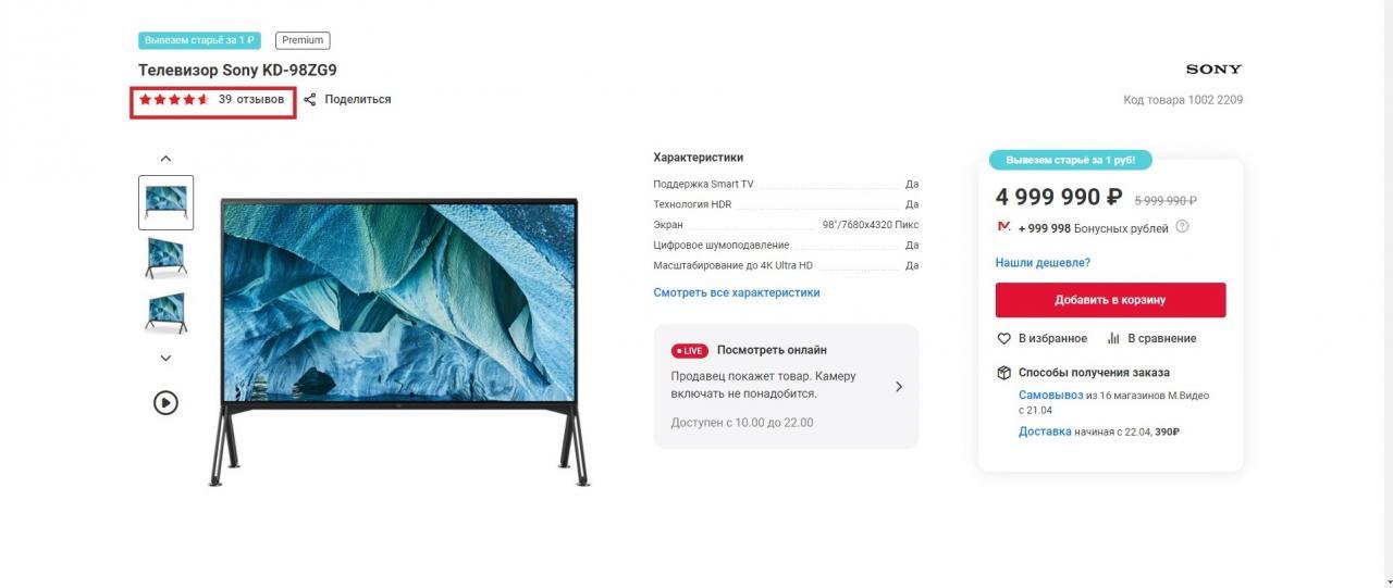 Как меняется жизнь после приобретения телевизора за 4 999 990 руб