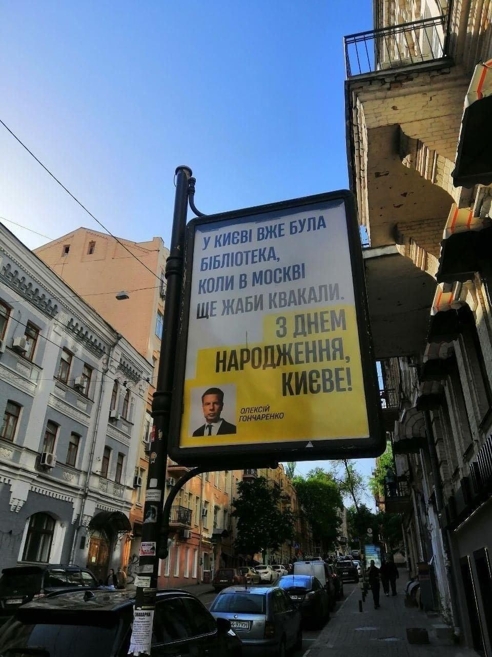 «Когда в Киеве были Золотые ворота, в Москве жабы квакали»