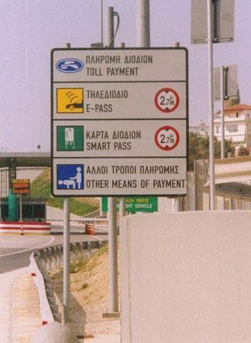 Пункт оплаты дороги в Греции