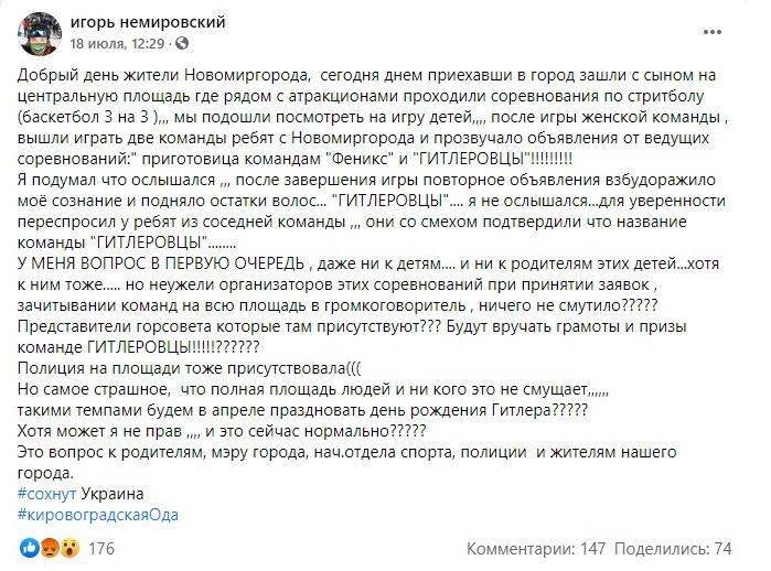 В Украинском чемпионате по стритболу выступили Гитлеровцы