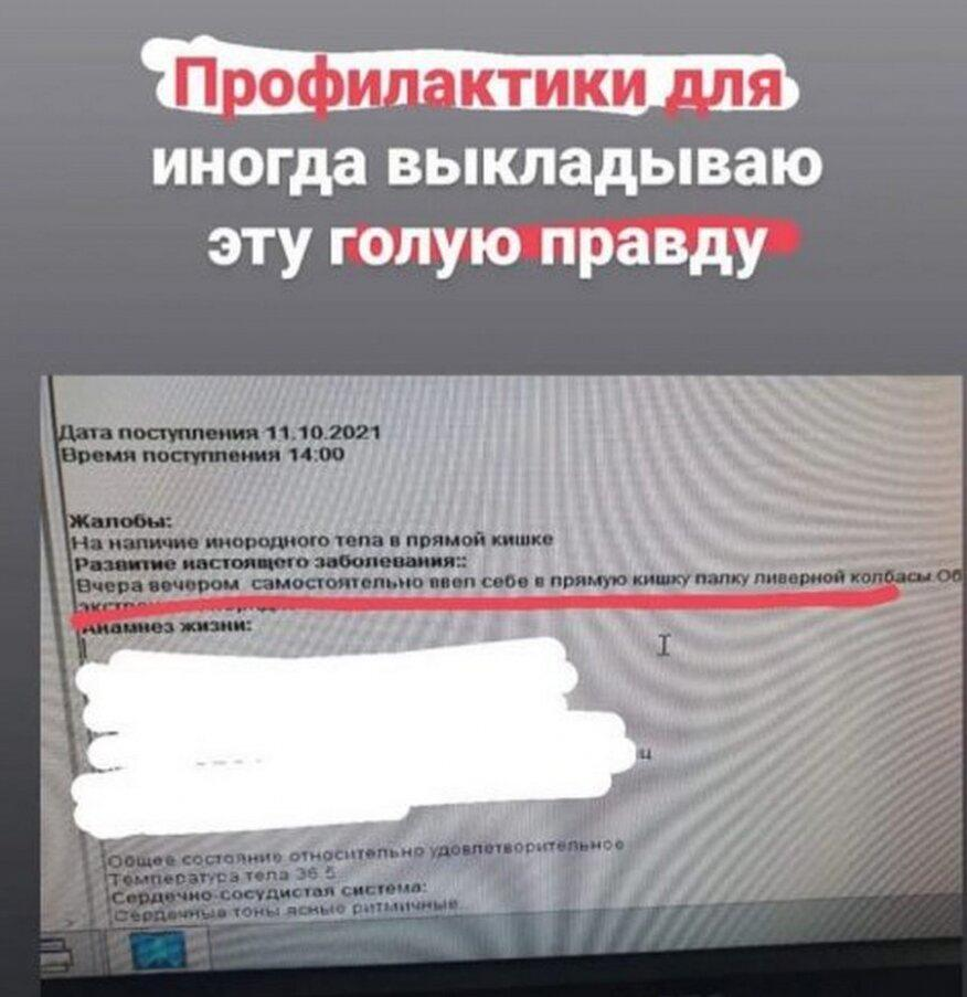 В Новокузнецке из россиянина вытащили палку ливерной колбасы