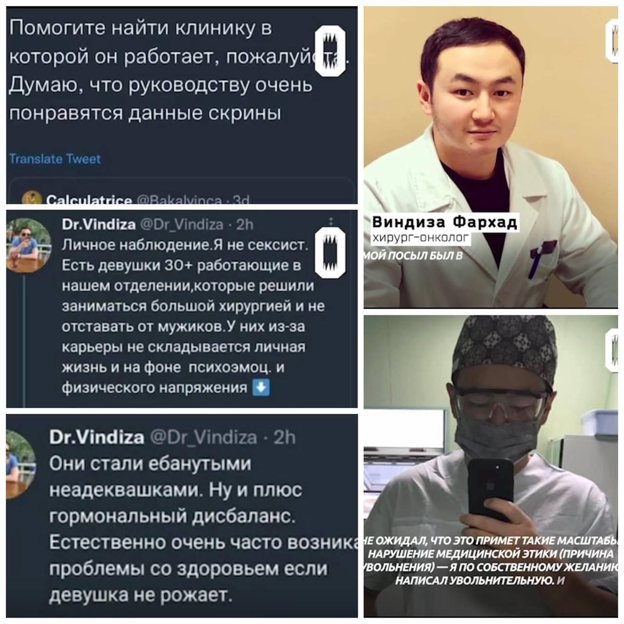 «Становятся еб***тыми неадеквашками»: Онколог уволился после твитов о женщинах-хирургах