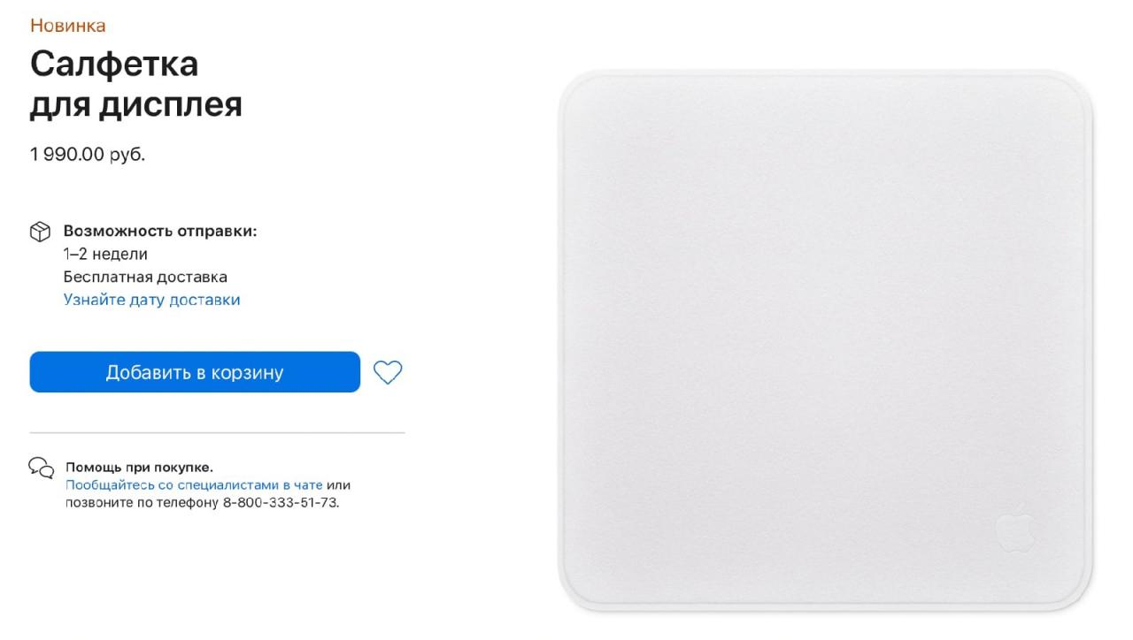 Apple выпустила салфетку для дисплея за 1990 рублей