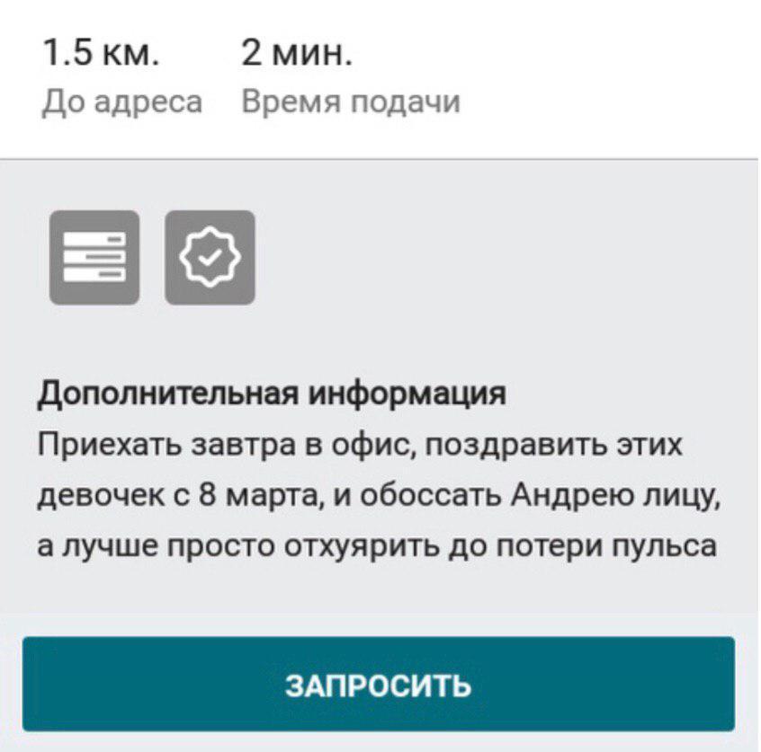 Восьмое марта во Владивостоке глазами местных таксистов