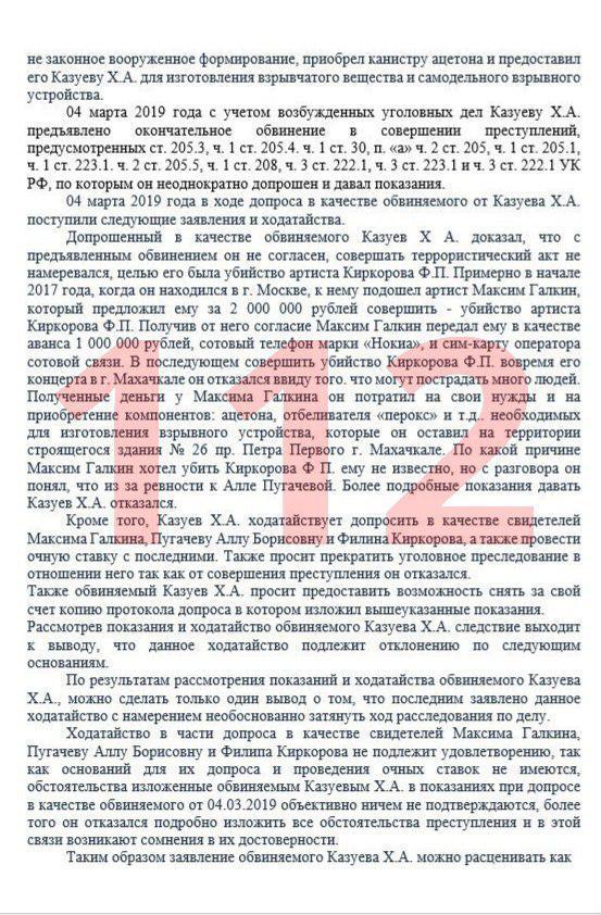 Боевик ИГИЛ, готовивший взрыв на концерте Киркорова, назвал заказчиком покушения Галкина