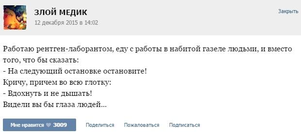 """Из серии """"Злой медик"""""""